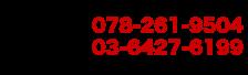 お電話でのお問合せはコチラ tel:078-261-9504